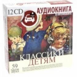 Классики детям (12CDmp3)