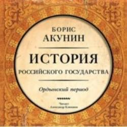Ордынский период (CDmp3)