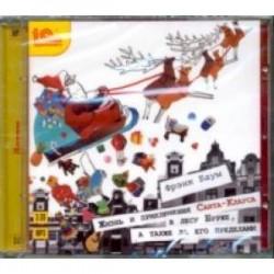 Жизнь и приключения Санта-Клауса в лесу Бурже (CD)