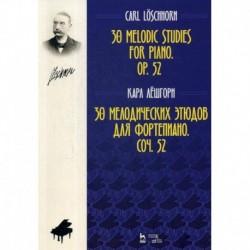 30 мелодических этюдов для фортепиано