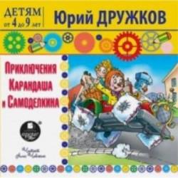 Приключения Карандаша и Самоделкина (CDmp3)