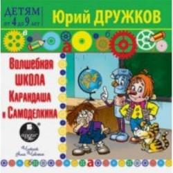 Волшебная школа Карандаша и Самоделкина (CDmp3)