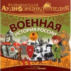 Военная история России (CDmp3)