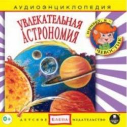 Увлекательная астрономия (CDmp3)