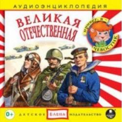 Великая Отечественная (CDmp3)