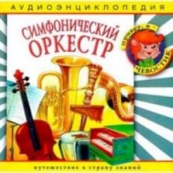 Аудиоэнциклопедия. Симфонический оркестр (CD)
