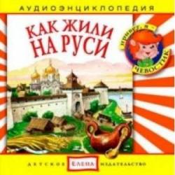 Аудиоэнциклопедия. Как жили на Руси (CD)