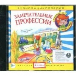 Аудиоэнциклопедия. Замечательные профессии (CD)