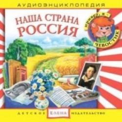 Наша страна Россия (CD)