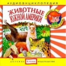Животные Южной Америки. Аудиоэнциклопедия (CDmp3)