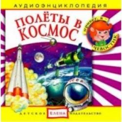 Полеты в космос. Аудиоэнциклопедия (CDmp3)