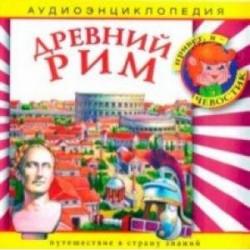 Древний Рим. Аудиоэнциклопедия (CDmp3)