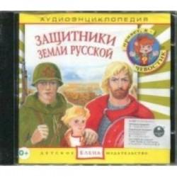 Защитники Земли Русской. Аудиоэнциклопедия (CD)