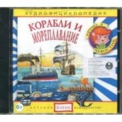Корабли и мореплавания. Аудиоэнциклопедия (CD)