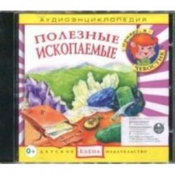 Полезные ископаемые. Аудиоэнциклопедия (CD)