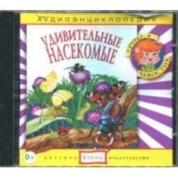 Аудиоэнциклопедия. Удивительные насекомые (CDmp3)