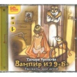 Вампир из 9 'Б'. Рассказы для детей (CDmp3)