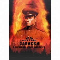 Записки полковника Крыжановского