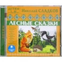 Детям от 3 до 10 лет. Лесные сказки (CDmp3)