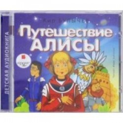 Путешествие Алисы (CDmp3)