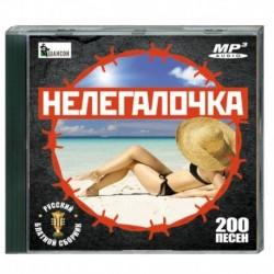 Нелегалочка - русский блатной сборник (200 песен). MP3. CD
