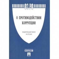 Федеральный закон 'О противодействии коррупции' № 273-ФЗ