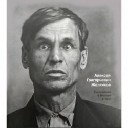 Большой террор 1937-1938