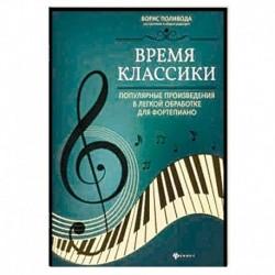 Время классики: популярные произведения в легкой обработке для фортепиано