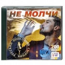 Не молчи - русский попсовый сборник (200 песен). MP3. CD