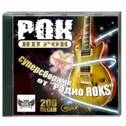 Рок впрок - суперсборник от 'Радио ROKS' (200 песен). MP3. CD