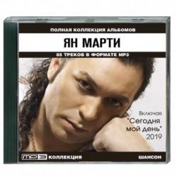 Марти Ян - полная коллекция альбомов вкл. 'Сегодня мой день' 2019. MP3. CD