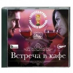 Встреча в кафе - суперсборник русского шансона (200 песен). MP3. CD