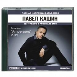 Кашин Павел - полная коллекция альбомов вкл. 'Ampersand' 2019. MP3. CD