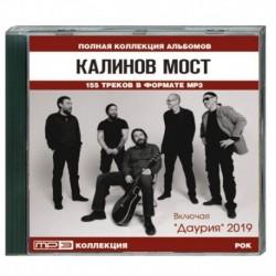 Калинов мост - полная коллекция альбомов вкл. 'Даурия' 2019. MP3. CD