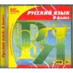 Русский язык. 8 класс. ФГОС (CDpc)