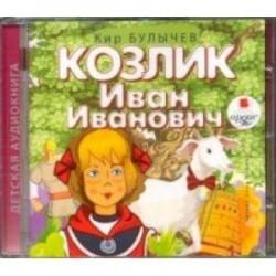 Козлик Иван Иванович (CDmp3)