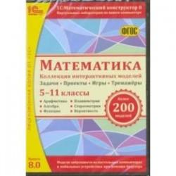 Математика. 5-11 классы. Коллекция интерактивных моделей. ФГОС (CDpc)