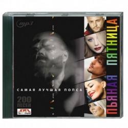 Пьяная пятница - самая лучшая попса. (200 песен). MP3. CD