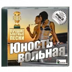 Юность вольная - лучшие блатные песни. (200 песен). MP3. CD