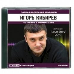 Кибирев Игорь - полная коллекция альбомов вкл. 'Love Story' 2019. MP3. CD