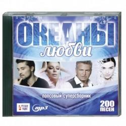 Океаны любви - попсовый суперсборник. (200 песен). MP3. CD