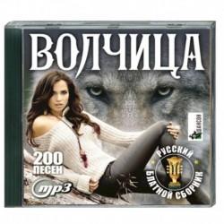 Волчица - русский блатной сборник. (200 песен). MP3. CD
