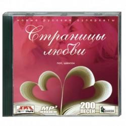 Страницы любви - новые русские суперхиты (поп, шансон). (200 песен). MP3. CD