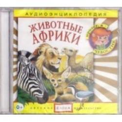 Аудиоэнциклопедия. Животные Африки (CD)