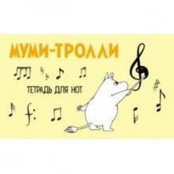 Тетрадь для нот 'Муми-тролли', 8 листов, А5