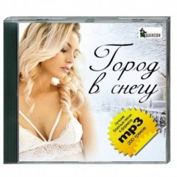 Город в снегу - лучшие блатные песни. (200 песен). MP3. CD