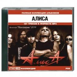 Алиса - полная коллекция альбомов включая 'Цирк' 2019. MP3. CD