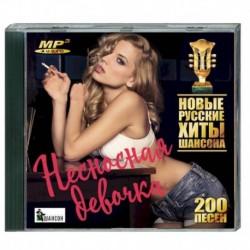 Несносная девочка - новые русские хиты шансона. (200 песен). MP3 CD