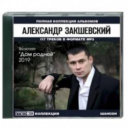 Закшевский Александр - полная коллекция альбомов включая 'Дом родной' 2019. MP3 CD