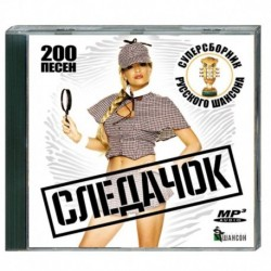 Следачок - суперсборник русского шансона. (200 песен). MP3 CD
